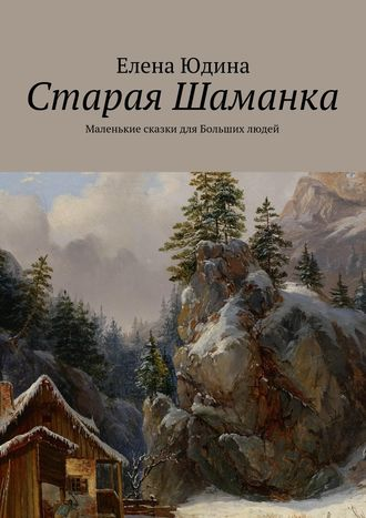 Елена Юдина, Старая Шаманка