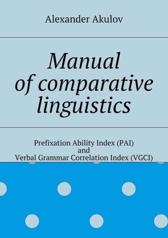 Alexander Akulov, Manual ofcomparative linguistics