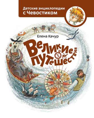 Елена Качур, Великие путешествия