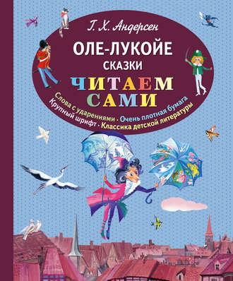 Ганс Христиан Андерсен, Оле-Лукойе (сборник)