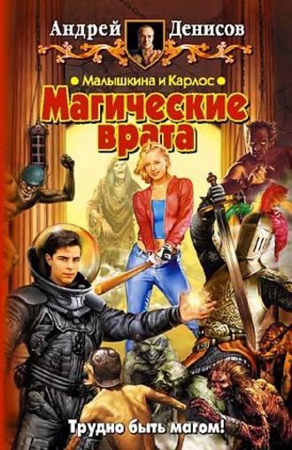 Елена Старкова, Андрей Денисов, Малышкина и Карлос. Магические врата