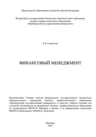 Елена Скобелева, Финансовый менеджмент