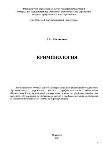 Елена Филиппова, Криминология