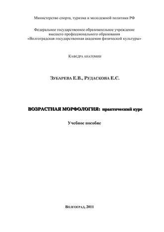 Елена Зубарева, Елена Рудаскова, Возрастная морфология: практический курс