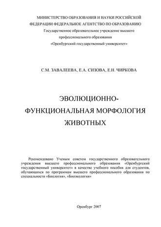 Елена Чиркова, Светлана Завалеева, Елена Сизова, Эволюционно-функциональная морфология животных