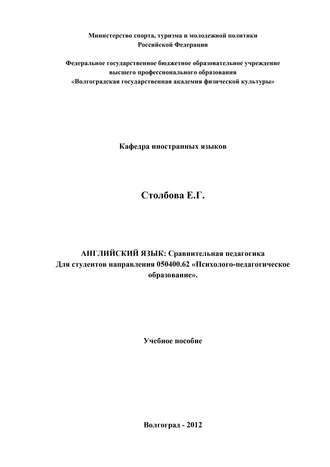Елена Столбова, Английский язык. Сравнительная педагогика