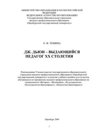 Елена Томина, Дж. Дьюи – выдающийся педагог XX столетия