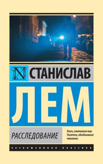 Станислав Лем, Расследование