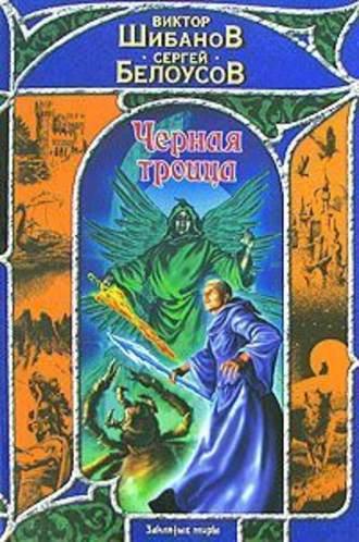 Виктор Шибанов, Сергей Белоусов, Черная троица