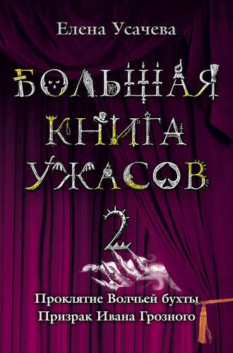 Елена Усачева, Большая книга ужасов – 2 (сборник)