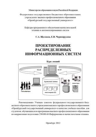 Елена Чернопрудова, Сергей Щелоков, Проектирование распределенных информационных систем