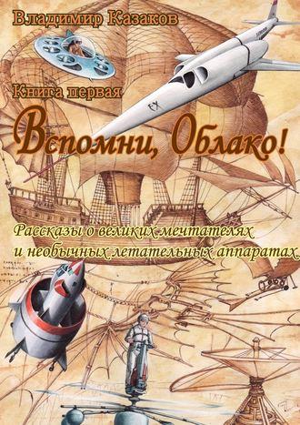 Владимир Казаков, Вспомни, Облако!