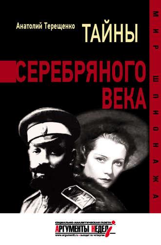Анатолий Терещенко, Тайны серебряного века