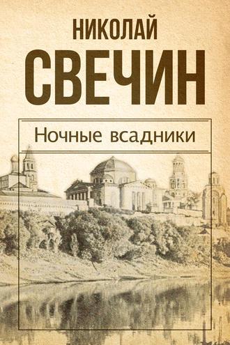 Николай Свечин, Ночные всадники (сборник)