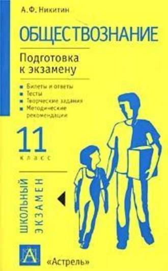 Анатолий Никитин, Обществознание. Подготовка к экзамену. 11 класс. Задания и рекомендации