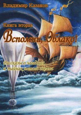Владимир Казаков, Вспомни, Облако! Книга вторая