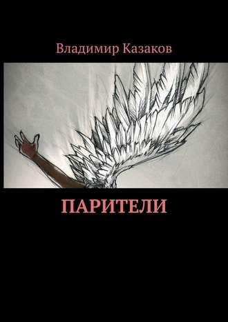 Владимир Казаков Планер? Ещё какая птица…