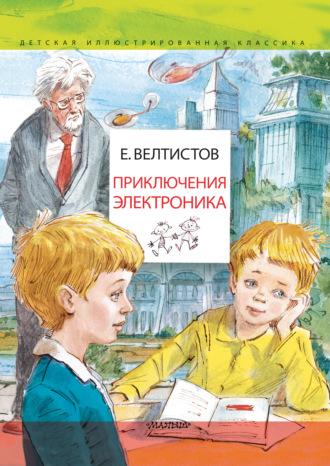 Евгений Велтистов, Приключения Электроника