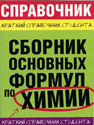 М. Рябов, Е. Невская, Е. Сорокина, Т. Шешко, Сборник основных формул по химии для ВУЗов