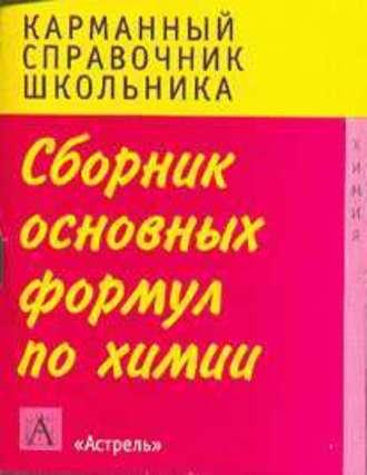 Г. Логинова, Елена Савинкина, Сборник основных формул школьного курса химии
