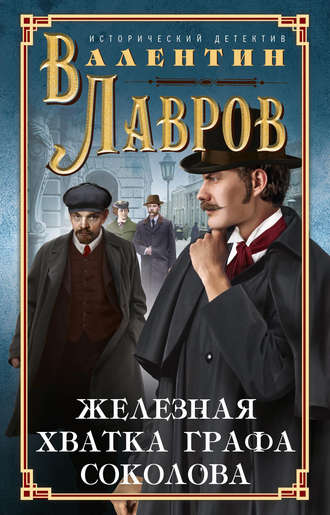 Валентин Лавров, Железная хватка графа Соколова