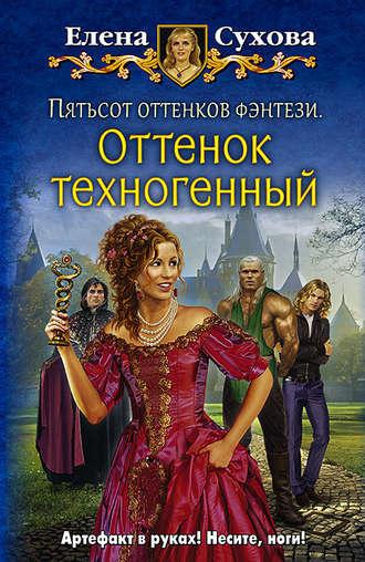 Елена Сухова, Пятьсот оттенков фэнтези. Оттенок техногенный