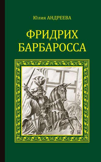 Юлия Андреева, Фридрих Барбаросса