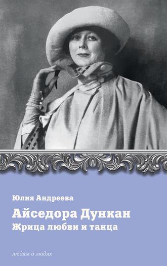 Юлия Андреева, Айседора Дункан. Жрица любви и танца