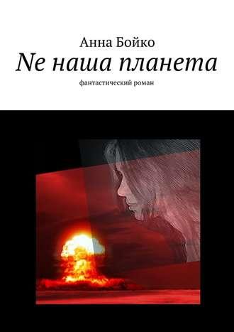 Анна Бойко, Ne наша планета