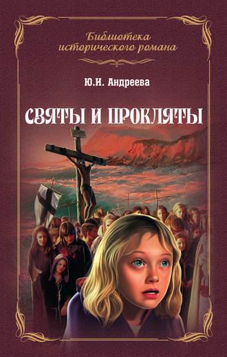 Юлия Андреева, Святы и прокляты