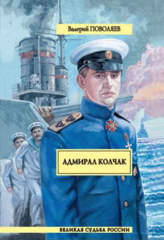 Валерий Поволяев, Адмирал Колчак