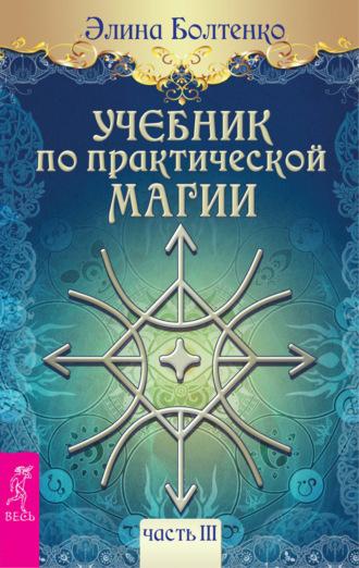 Элина Болтенко, Учебник по практической магии. Часть 3