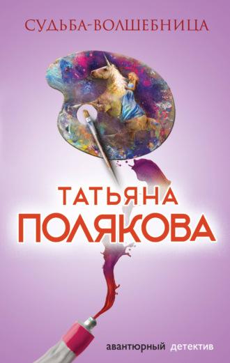 Татьяна Полякова, Судьба-волшебница