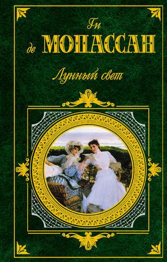 Ги Мопассан, Лунный свет (сборник)