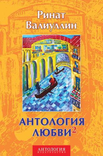 Ринат Валиуллин, Антология любви 2