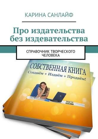 Карина Санлайф, Про издательства без издевательства. Справочник творческого человека