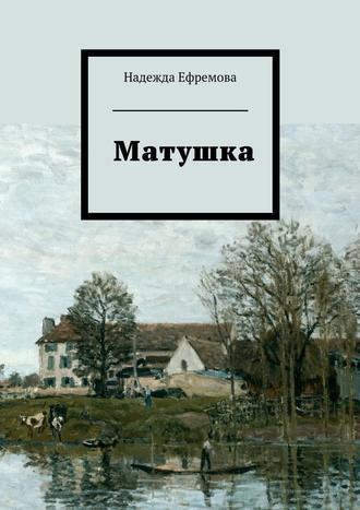 Надежда Ефремова, Матушка