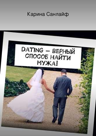 Карина Санлайф, Dating– верный способ найти мужа!