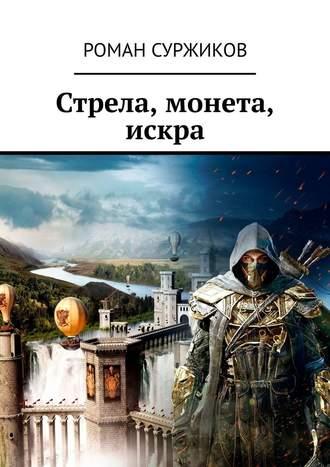 Роман Суржиков, Без помощи вашей