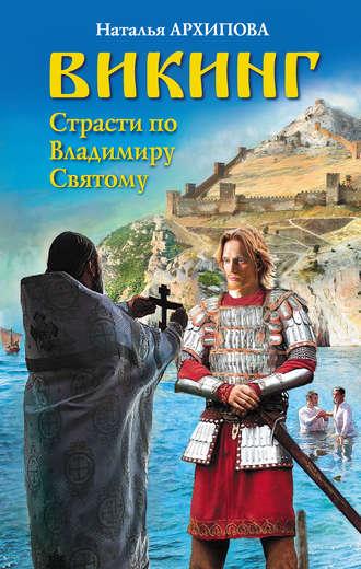 Наталья Архипова, Викинг. Страсти по Владимиру Святому