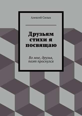 Алексей Сизых Друзьям стихи я посвящаю