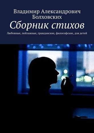 Владимир Болховских, Сборник стихов. Любовные, пейзажные, гражданские, философские, для детей