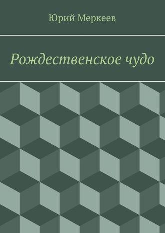 Юрий Меркеев, Рождественскоечудо