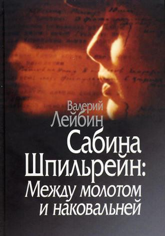 Валерий Лейбин Сабина Шпильрейн: Между молотом и наковальней