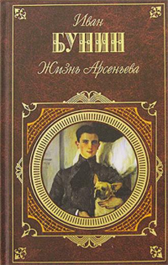 Иван Бунин, Жизнь Арсеньева. Юность