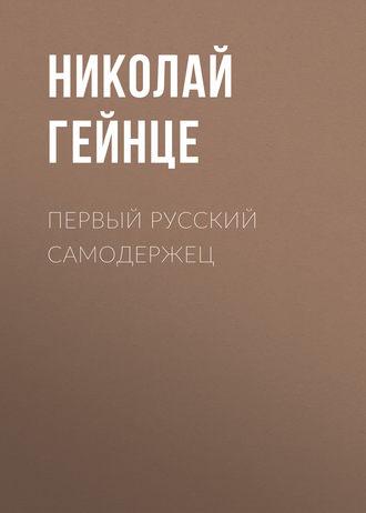 Николай Гейнце, Первый русский самодержец