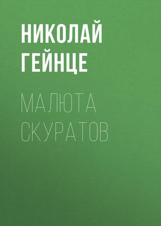 Николай Гейнце, Малюта Скуратов
