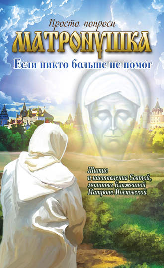 Анатолий Мацукевич, Матронушка. Если никто больше не помог