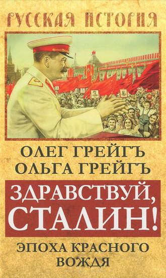 Ольга Грейгъ, Олег Грейгъ, Здравствуй, Сталин! Эпоха красного вождя