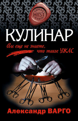 Александр Варго, Кулинар